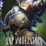 Дар Императора читать онлайн