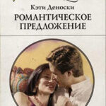 Романтическое предложение читать онлайн