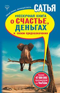Нескучная книга о счастье