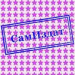 Самаия (СИ) читать онлайн