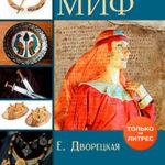 Княгиня Ольга. Пламенеющий миф читать онлайн