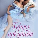 Герцог покупает невесту читать онлайн