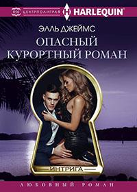 Опасный курортный роман читать онлайн