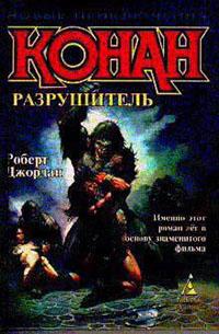 Рог Дагота читать онлайн