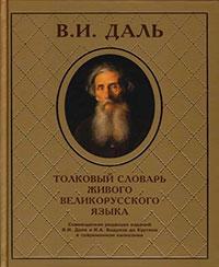 Толковый словарь живого великорусского языка читать онлайн