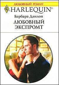 Любовный экспромт читать онлайн