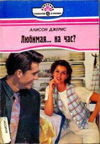 Любимая… на час? читать онлайн