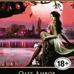 День вампира (сборник) читать онлайн