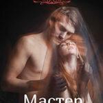 Мастер и Виктория читать онлайн