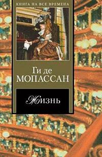 Мадемуазель Кокотка читать онлайн