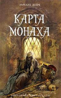 Карта монаха читать онлайн