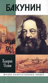 Бакунин читать онлайн