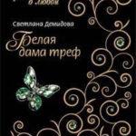 Белая Дама Треф читать онлайн