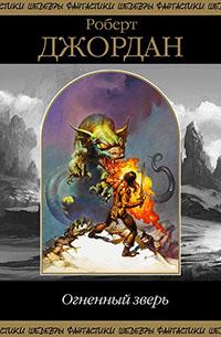 Огненный зверь (сборник) читать онлайн