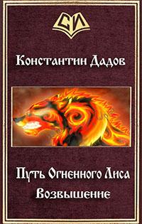 Путь Огненного Лиса. Возвышение (СИ) читать онлайн