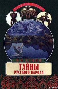 Тайны русского народа. В поисках истоков Руси читать онлайн