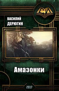 Амазонки 3 (СИ) читать онлайн
