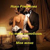 Ты меня полюбишь или моя жена (СИ) читать онлайн