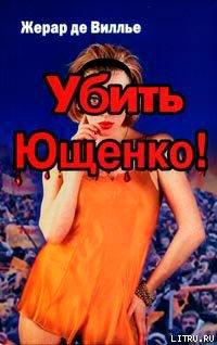 Убить Ющенко! читать онлайн