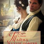 Тайна мадам Лефевр читать онлайн