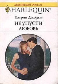 Не упусти любовь читать онлайн