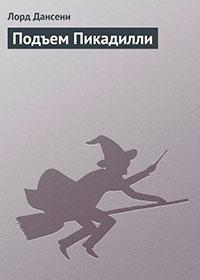 Подъем Пикадилли читать онлайн