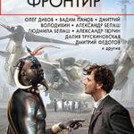 Русский фронтир (сборник) читать онлайн