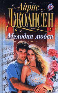 Мелодия любви читать онлайн
