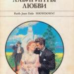 Лабиринты любви читать онлайн