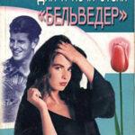 Дни и ночи отеля «Бельведер» читать онлайн