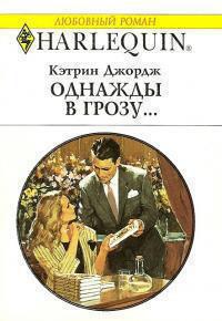 Однажды в грозу… читать онлайн