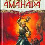Черный камень Аманара читать онлайн
