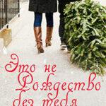 Это не Рождество без тебя читать онлайн