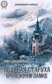 Ледяная старуха в Снежном замке (СИ) читать онлайн