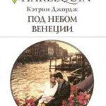 Под небом Венеции читать онлайн
