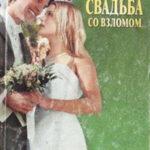 Свадьба со взломом читать онлайн