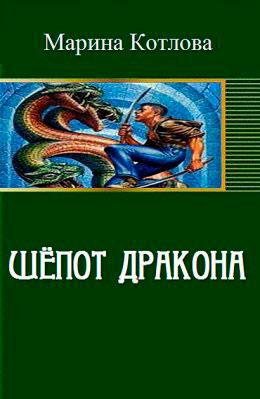 Шепот дракона читать онлайн