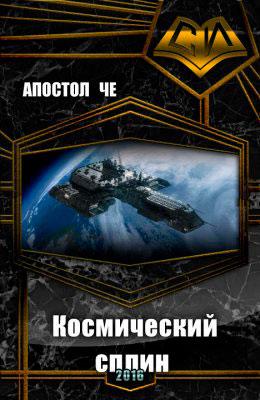 Космический сплин читать онлайн