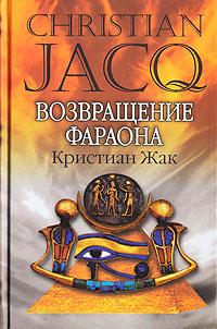 Возвращение фараона читать онлайн
