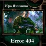 Error 404 читать онлайн