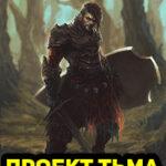 Проект Тьма читать онлайн