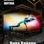 Кира Вайори читать онлайн