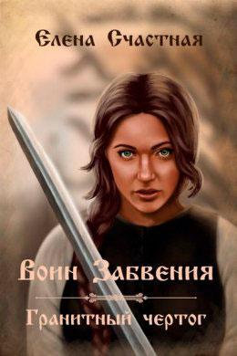 Воин Забвения. Гранитный чертог читать онлайн