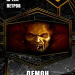 Демон читать онлайн