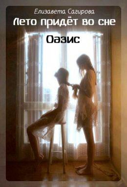 Оазис читать онлайн