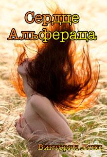 Сердце Альфераца читать онлайн