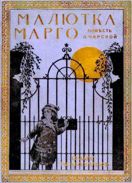 Малютка Марго читать онлайн