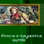 Отпуск в тридевятом царстве читать онлайн