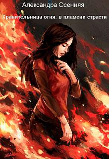 Хранительница огня: в пламени страсти читать онлайн