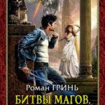 Битвы магов. Книга Тьмы читать онлайн